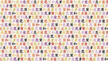 Kimono Makower Kanji Cotton Fabric